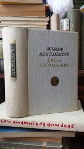 Knjiga Braća Karamazovi